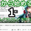 【雑記】You Tubeで解説動画が6万再生超えました『感謝』