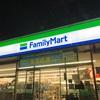 【Family Mart】絶対に食べたい人気商品ベスト3は