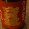 『宝剣 純米酒』「究極の食中酒」ここにあり。爽やかで優しい、心温まる純米酒。