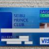 SEIBU PRINCE CLUBカードセゾンはどのくらいオススメできるのか。西武沿線ユーザはもちろん、PASMOへのオートチャージができる唯一のセゾンカードとしてもオススメできる一枚です。