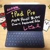 新型iPad Pro(2018年モデル)11インチ使用感・レビュー!Apple Pencil第2世代・スマートキーボードも購入したよ!