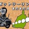 ツーリング 〜またまた浜松〜