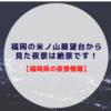 福岡の米ノ山展望台から見る夜景は絶景!