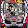 タイヨーエレック「ぱちんこCR 逃亡者おりん3」の筐体&PV&ウェブサイト&情報