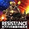 【2018/06/22 03:43:22】 粗利1983円(36.5%) RESISTANCE -アメリカ最後の抵抗- - PSVita(4948872020039)