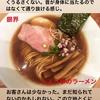 インスタグラムストーリー #43 銀界拉麺