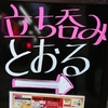 📹立ち呑み とおる@大阪市📹