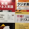 NHKラジオ講座2016年度後期の予定と目論見