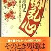 「御乱心 落語協会分裂と、円生とその弟子たち」(三遊亭円丈)