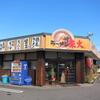 ラーメン東大 福山店