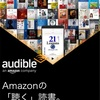 AmazonプライムやAudible、無料神サービス5選〜生活スタイルにAmazonコンテンツを〜
