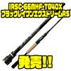 【EVERGREEN】トレカ®M40X採用の超高感度バーサタイルロッド「IRSC-66MHF-TG40X ブラックレイブンエクストリームRS」発売!