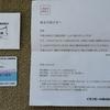 【株主優待】イオンモールからギフトカードが届く。