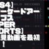 【初見動画】PS4【アーケードアーカイブス HYPER SPORTS】を遊んでみての感想!