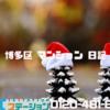 クリスマス・イヴ|博多区 マンション 日記