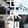 ディスクレビュー:クリープハイプ「世界観」後編