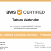 AWS Solution Architect Professional を取得した