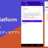 Kotlin Multiplatform Mobileを使ってBrainf*ckエディタアプリを作る