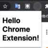 【入門】超シンプルなGoogle Chrome Extension (拡張機能)を作って仕組みを学ぶ