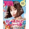 【セブンネット】表紙 emma「ViVi 2021年5月号」予約受付中!2021年3月23日発売!