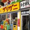 【大阪新世界】レトロゲーセン ザリガニに行ってきた。