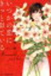 『いつかの恋にきっと似ている』木村咲