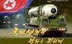 朝鮮で写真帳「国家防衛力強化のために」を発刊