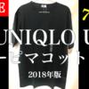 【UNIQLO U】スーピマコットンTシャツ追加購入!2018年版が790円でセール中!