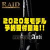【RAID JAPAN】2020年モデルロッド「グラディエーターアンチGA-72HC、GA-75XXHC」通販予約受付開始!