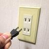 節電対策でコンセントを抜くと効果的っていうけど、実際のところはどうなのか?