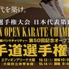 1日目まとめ|新極真会・第50回全日本空手道選手権大会