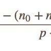 ルジャンドルの公式についての補足