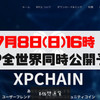 【仮想通貨】XPCのホワイトペーパーは7月8日(日)16時に全世界同時公開予定ですよ!