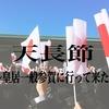 2017年12月23日、天長節(天皇誕生日)一般参賀に行ってきた。