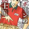 【書評・感想】リボーンの棋士