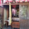 【京都】【御朱印】『弥勒院(幸せ地蔵)』に行ってきました。 京都観光 女子旅 大人女子旅 主婦ブログ