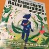 第16回24時間グリーンチャリティリレーマラソン 4時間個人の部に参加