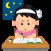 【受験】誰でも勉強のやる気が必ず出る、一つのシンプルな考え方って?