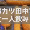 串カツ田中で女一人飲みしてきた!