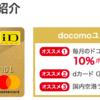 【ECナビでドコモのdカードゴールドが20,000円相当のポイント!!】想像できない到達地点!