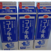 【7/23から!コープ子育て割引】が改定し無料制度終了!近隣格安スーパーと牛乳の価格で比較検討してみた