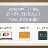 Amazonギフト券を安く手に入れる方法!ベテルギフトの紹介