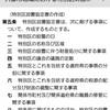 大都市地域特別区設置法の手順の履行