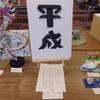 第19回折紙探偵団関西コンベンションレポート 2日目