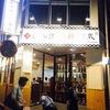 日本酒が原価で飲めちゃう日本酒原価酒蔵横浜西口店が6月7日オープン(居酒屋)横浜駅西口周辺情報