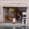 池ノ上「Cafe Lisbeth(カフェリスベット)」