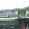 茶々庵で250バーツのお寿司ランチ@エカマイ Soi 10