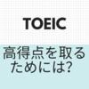 【TOEIC攻略】TOEICで970点取りました。問題の解き方・おすすめの教材教えます