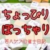 【ぽっちゃり】9月目標【糸目雀士】