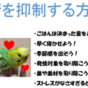 【鳥さん】発情を抑制する方法 ~発情の原因と対策~